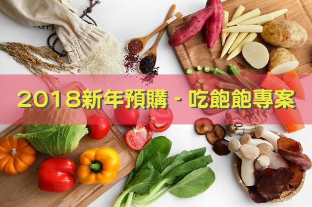2018新年預購-吃飽飽專案(3/31止) 1