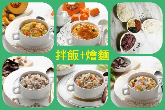 12M+ 【拌飯+燴麵】大寶拌飯+燴麵雙口感套組 1