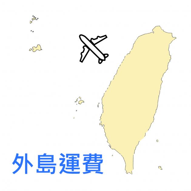 【外島運費】外島優惠運費 1
